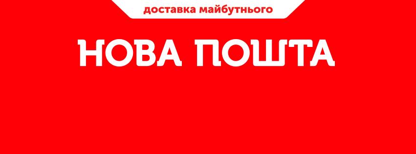 доставка кепок снепбеков по украине новая почта